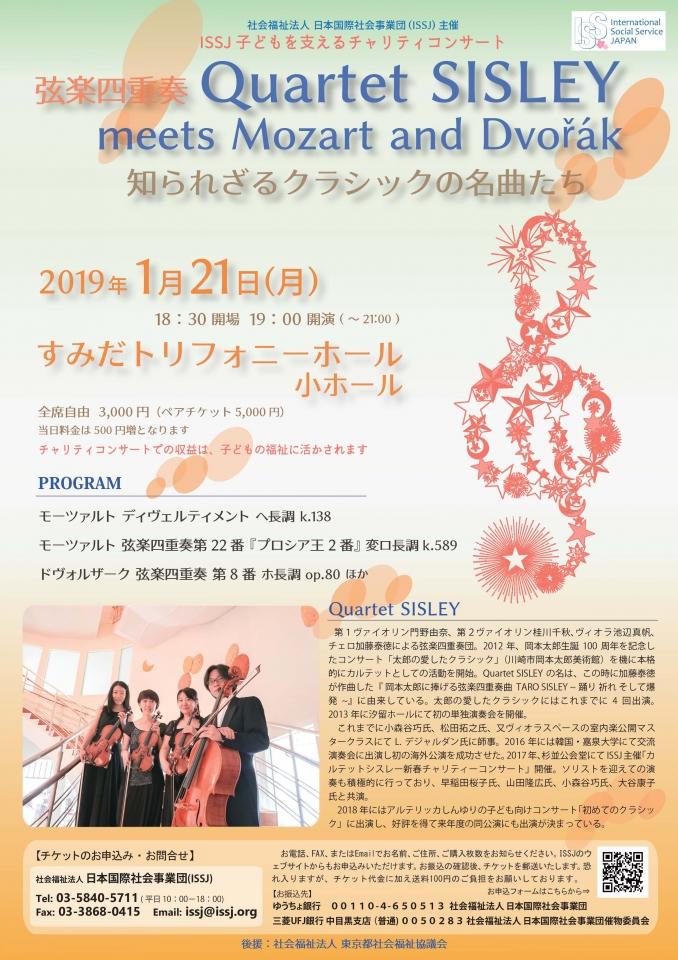 弦楽四重奏 Quartet SISLEY  子どもを支えるチャリティコンサート