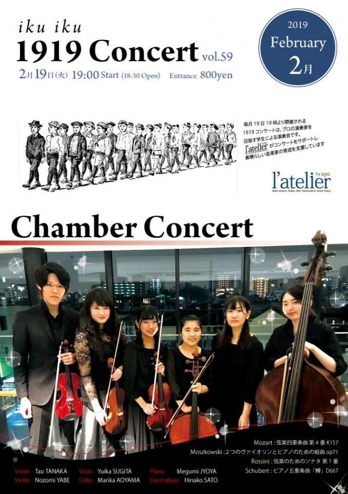 1919コンサート