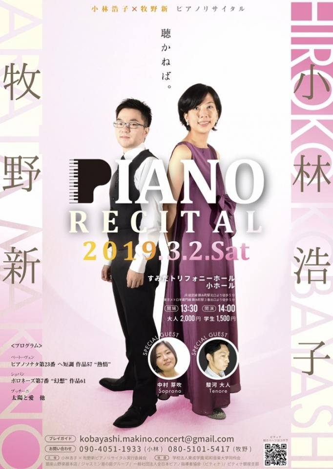 小林浩子×牧野新 ジョイントピアノリサイタル