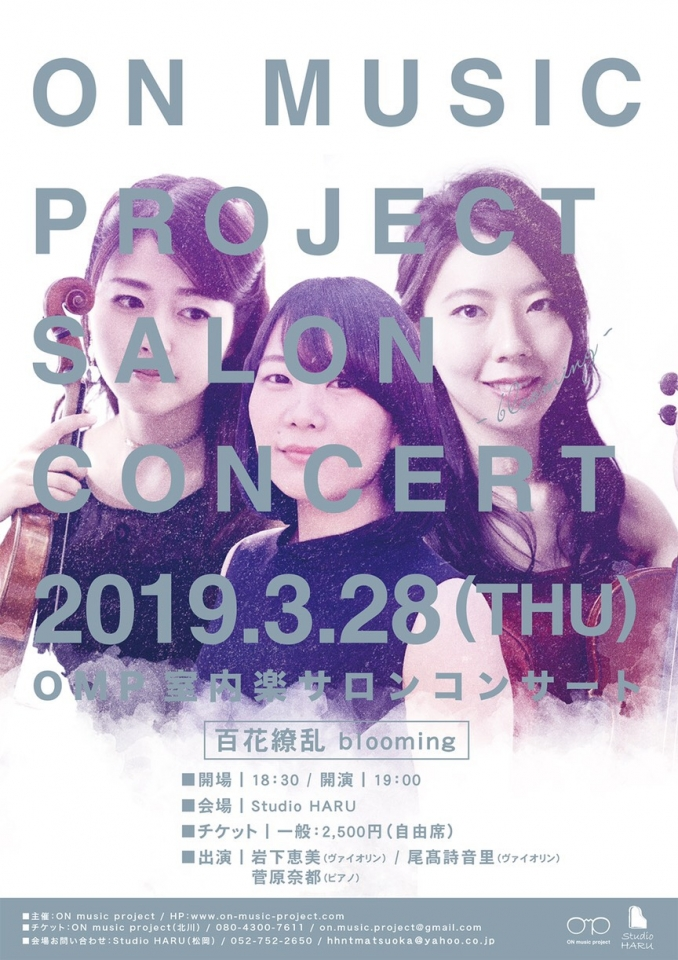 ON MUSIC PROJECT SALON CONCERT〜百花繚乱〜