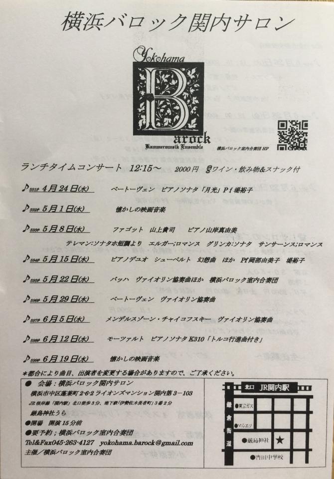 横浜バロック関内サロンランチタイムコンサート