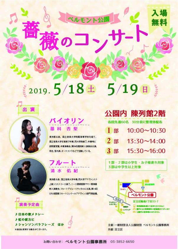薔薇のコンサート
