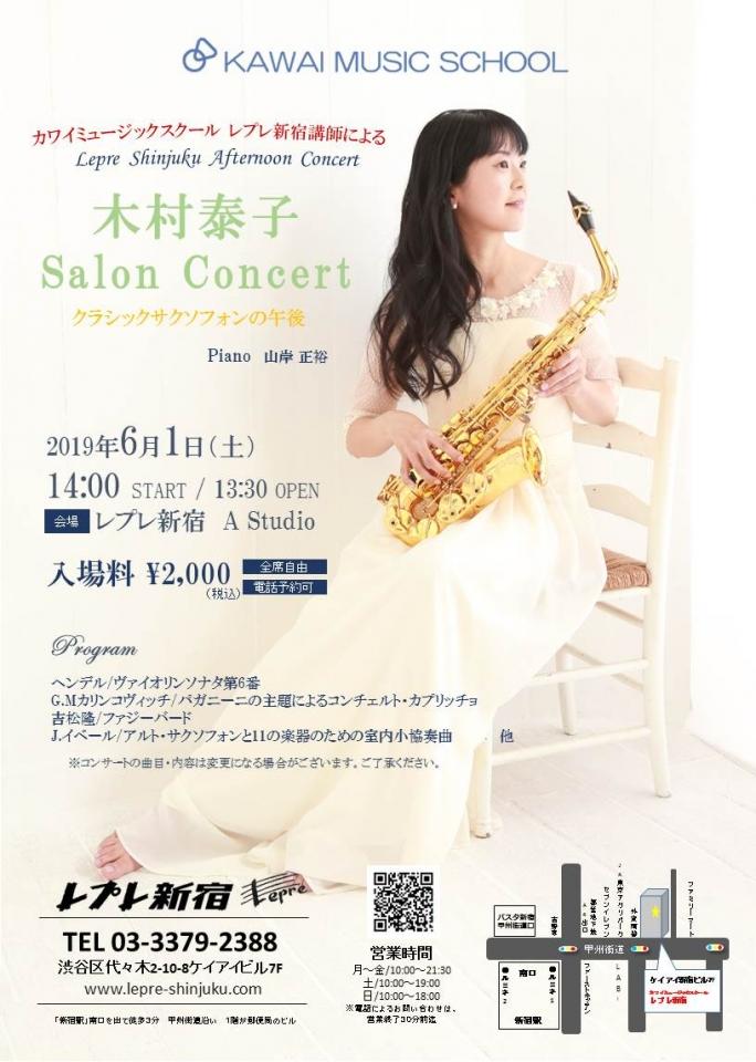 木村泰子サロンコンサート クラシックサクソフォンの午後