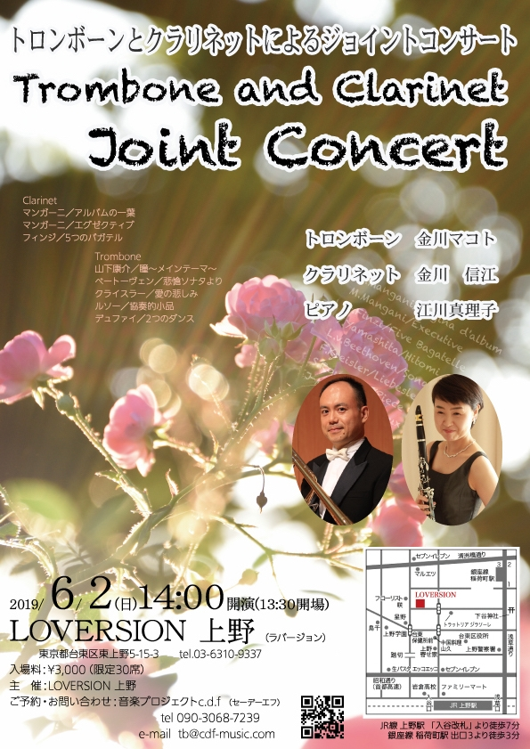 トロンボーンとクラリネットによる ジョイントコンサート by 金川マコト 金川信江