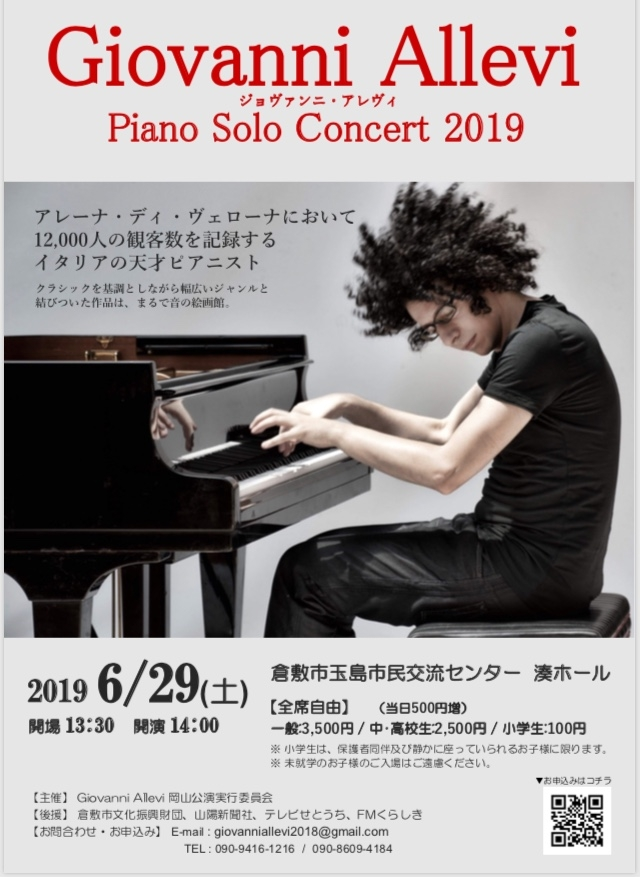 ジョヴァンニ ・アレヴィ   ピアノソロコンサート 2019