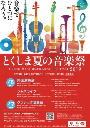 とくしま夏の音楽祭・キャンプオーケストラ とくしま夏の音楽祭 クラシック演奏会