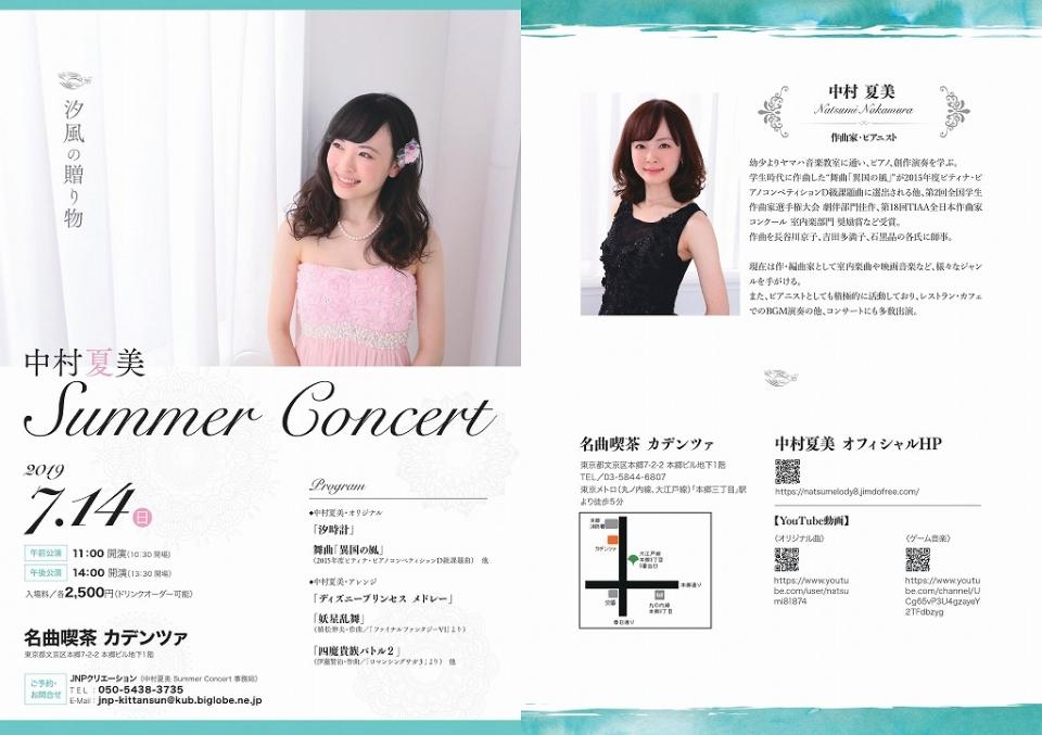 中村夏美 Summer Concert ~汐風の贈り物~