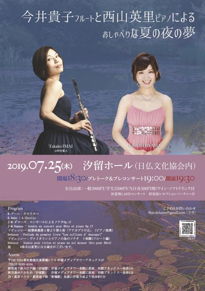 今井貴子フルートと西山英里ピアノによるおしゃべりな夏の夜の夢