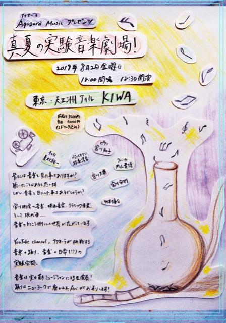 真夏の実験音楽劇場!