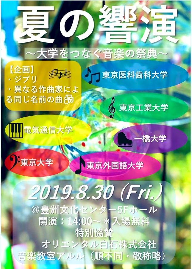 夏の響演 ~大学をつなぐ音楽の祭典~