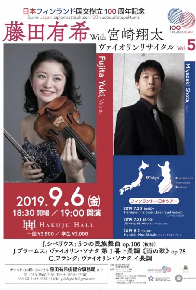 藤田有希後援会 日本フィンランド外交樹立100周年記念コンサート