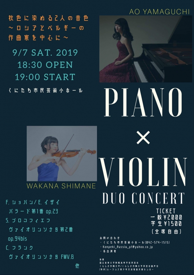 PIANO×VIOLIN DUO CONCERT