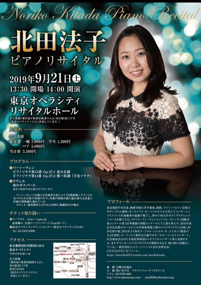 北田法子ピアノリサイタル