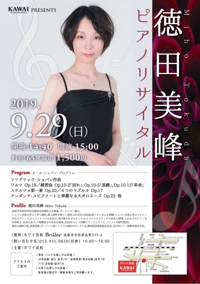 徳田美峰ピアノリサイタル(オールショパンプログラム)