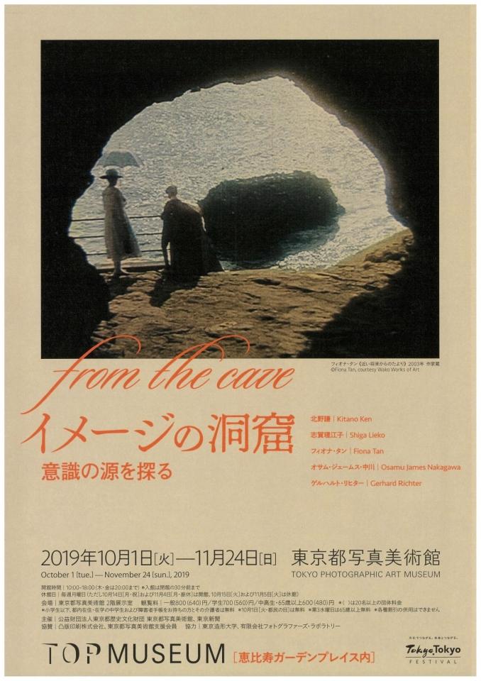 フェデリコ・アゴスティーニ 「音と見る洞窟」