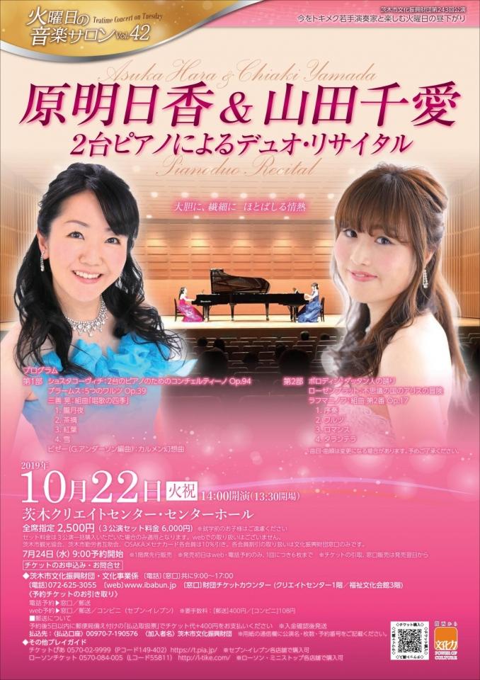 原明日香&山田千愛2台ピアノによるデュオリサイタル