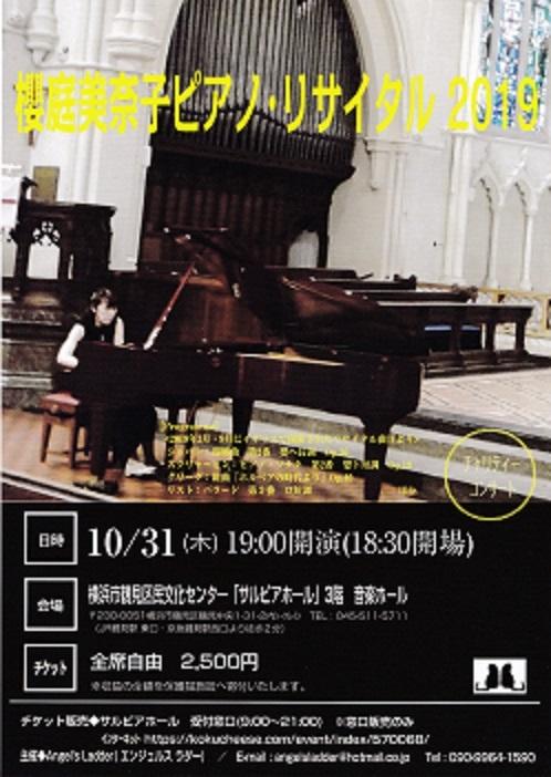 櫻庭美奈子ピアノ・リサイタル2019