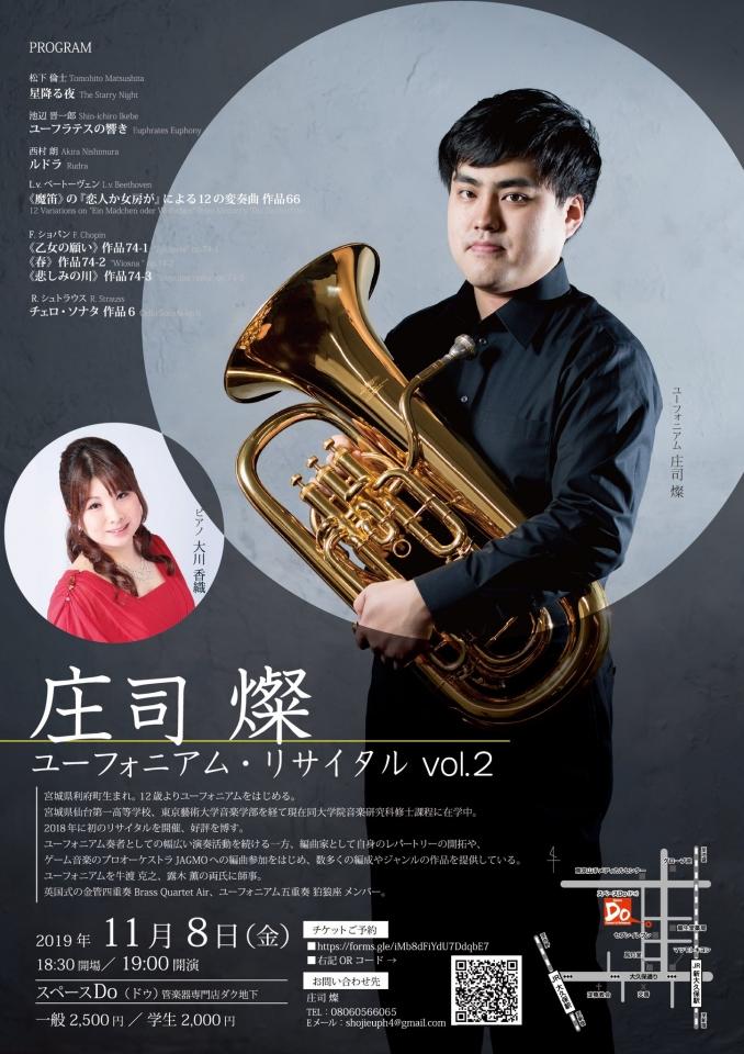 庄司燦 ユーフォニアム・リサイタル Vol.2
