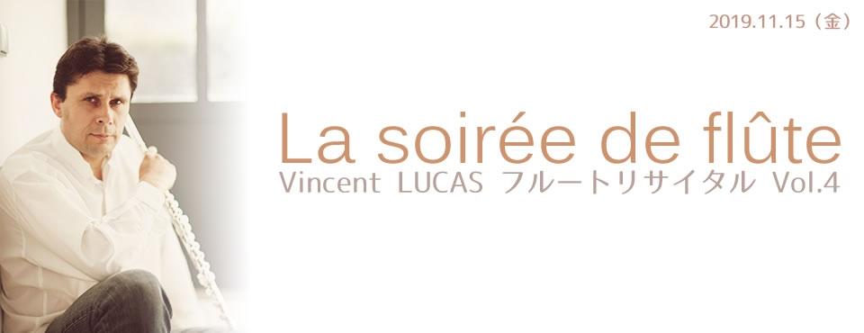 ヴァンサン・リュカ フルートリサイタル Vol,4   「La soirée de flûte」