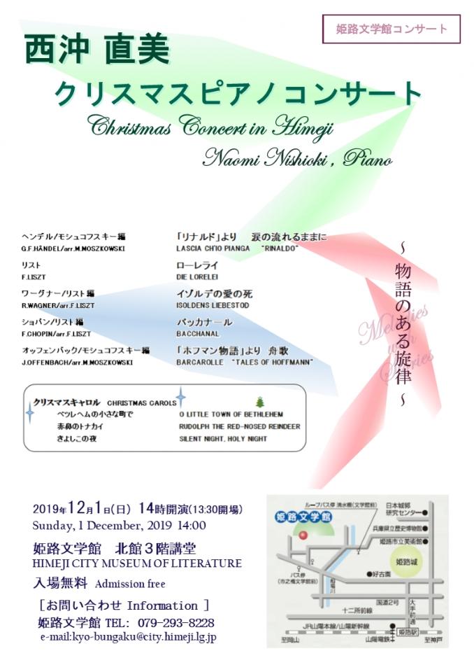 西沖直美 クリスマスコンサート2019