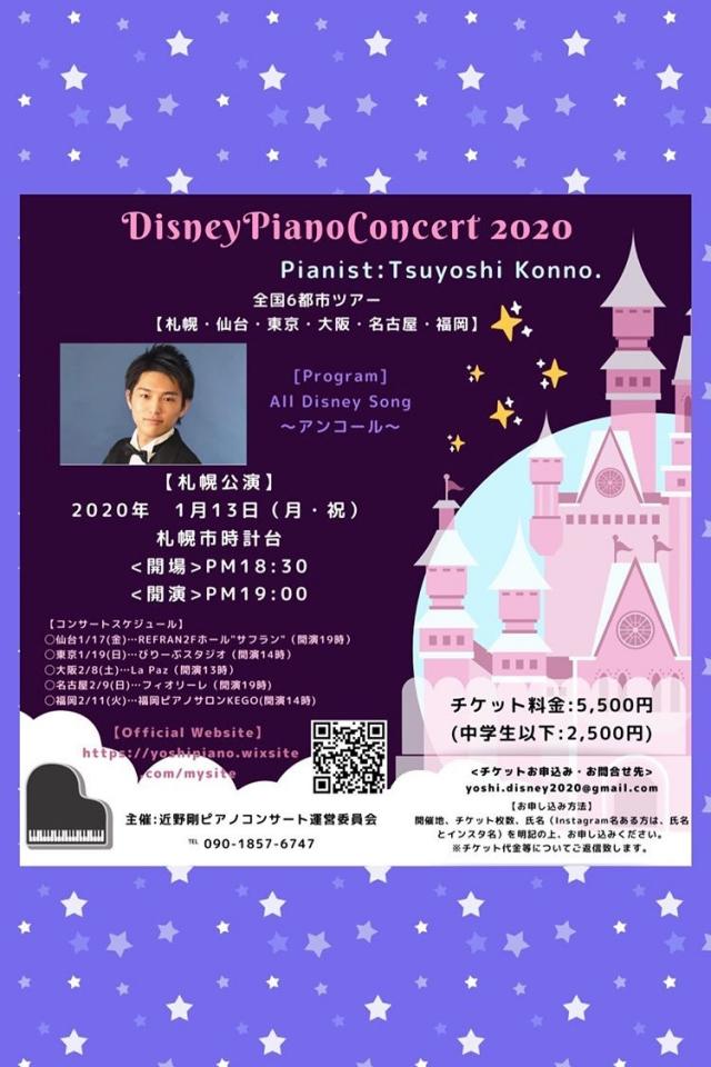 近野剛 ディズニーピアノコンサート2020全国6都市ツアー【札幌公演】