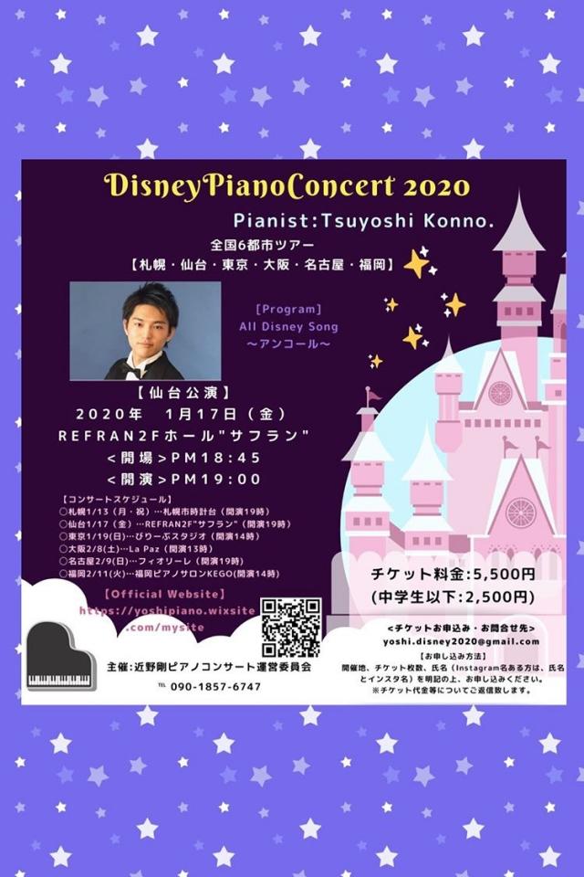 近野剛 ディズニーピアノコンサート2020全国6都市ツアー【仙台公演】