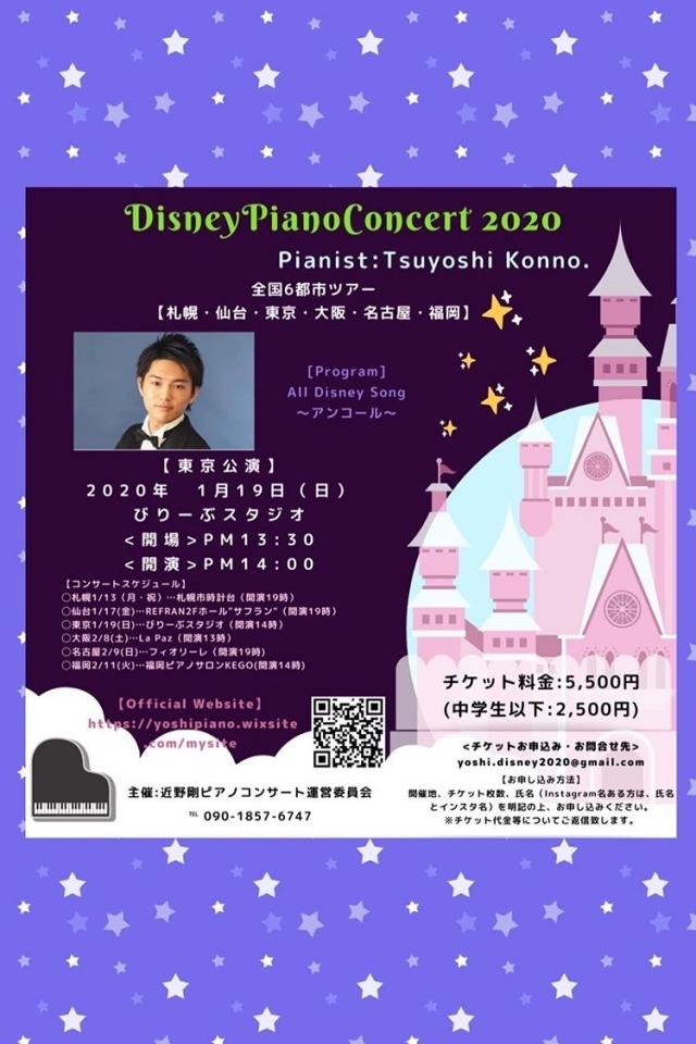 近野剛 ディズニーピアノコンサート2020全国6都市ツアー【東京公演】