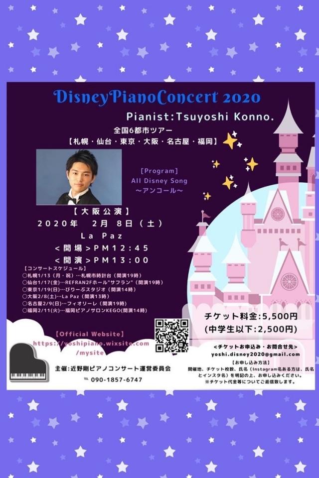 近野剛 ディズニーピアノコンサート2020全国6都市ツアー【大阪公演】