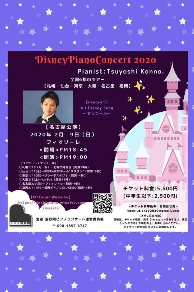 近野剛 ディズニーピアノコンサート2020全国6都市ツアー【名古屋公演】