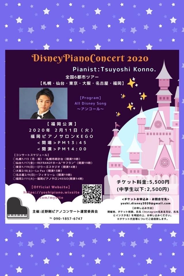 近野剛 ディズニーピアノコンサート2020全国6都市ツアー【福岡公演】