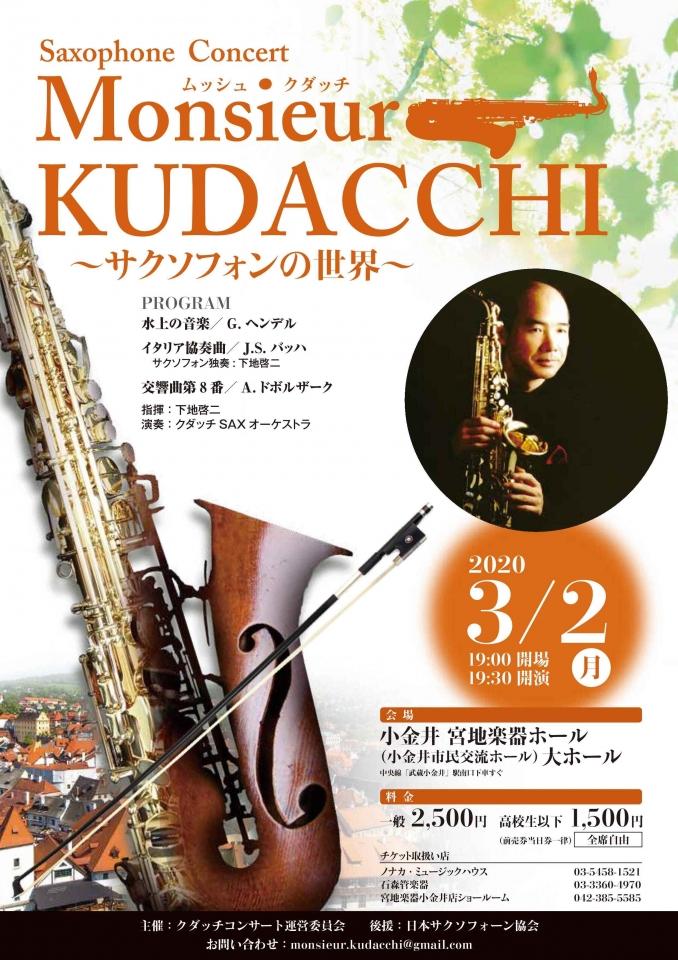 Monsieur KUDACCHI〜サクソフォンの世界〜