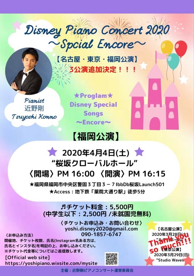 Disney Piano Concert2020~Special Encore~【福岡公演】