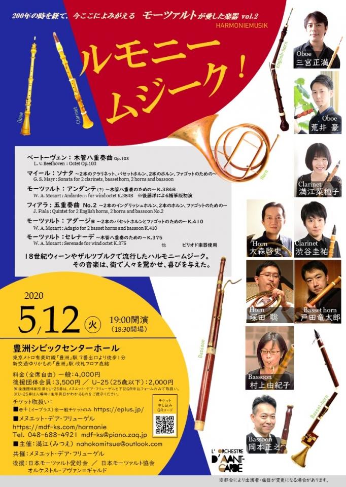 【公演中止】モーツァルトが愛した楽器シリーズ ハルモニームジーク!