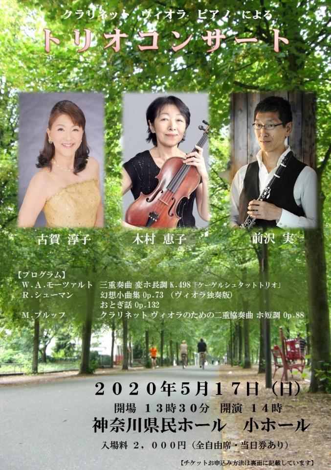 【延期】クラリネット ヴィオラ ピアノによるトリオコンサート