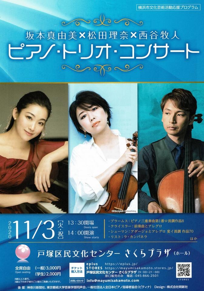坂本真由美・松田理奈・西谷牧人 ピアノ・トリオ・コンサート