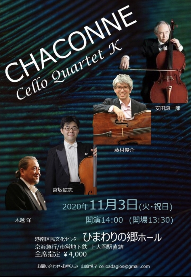 CHACONNE by Cello Quartet K