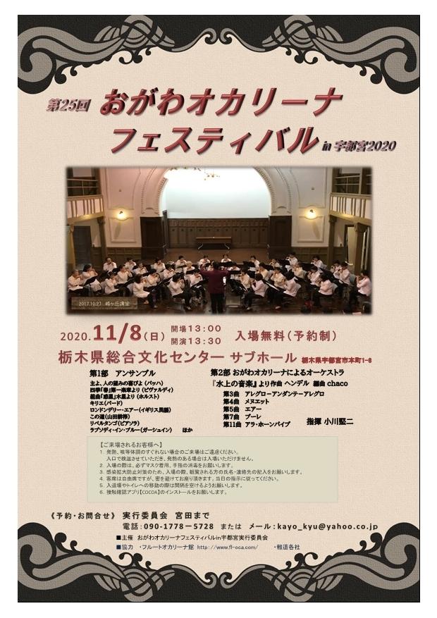 おがわオカリーナフェスティバル in 宇都宮2020