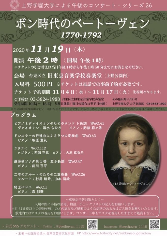 上野学園大学による午後のコンサート・シリーズ26