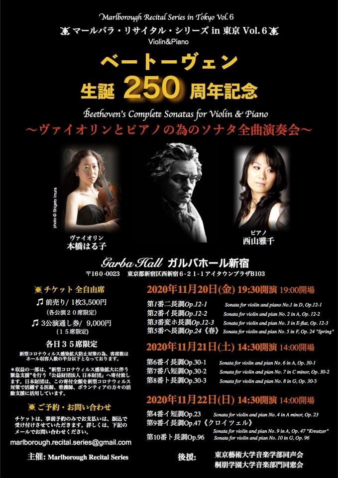 ベートーヴェン ヴァイオリンとピアノの為のソナタ全10曲演奏会 〜 ベートーヴェン生誕250周年記念