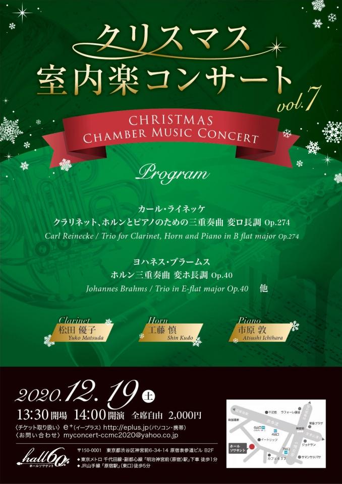 クリスマス 室内楽コンサート vol.7