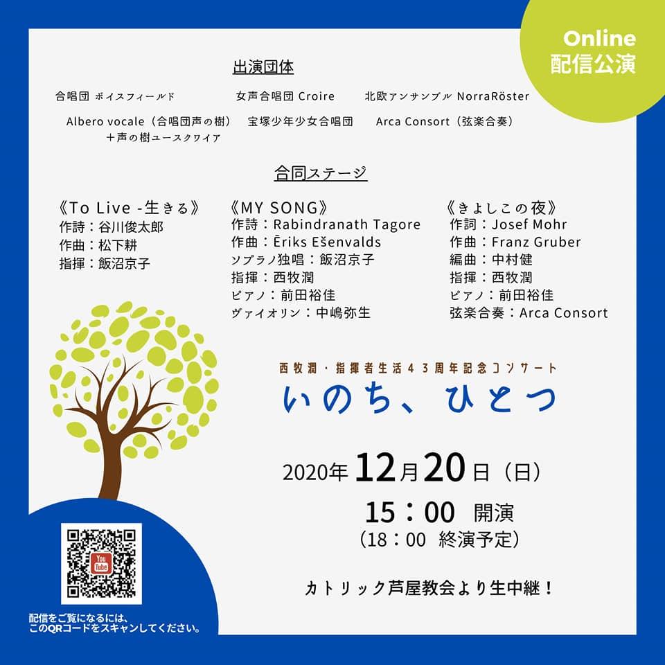 """いのち,ひとつ """"One Life"""" -西牧潤・指揮者生活43周年記念コンサート-"""