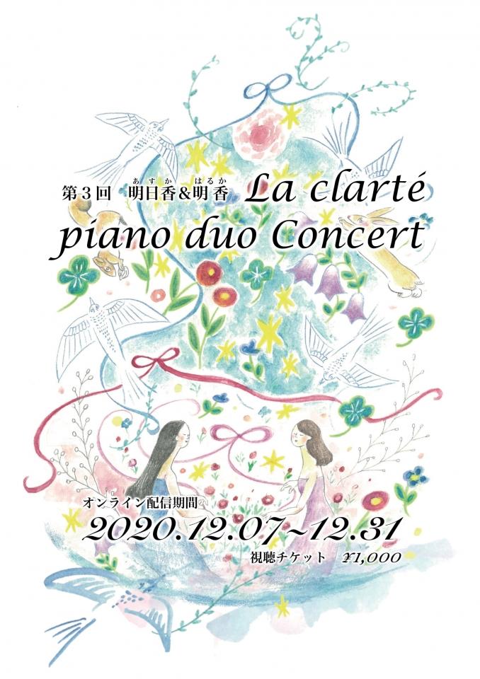 第3回 ラ・クラルテ ピアノ・デュオ・コンサート