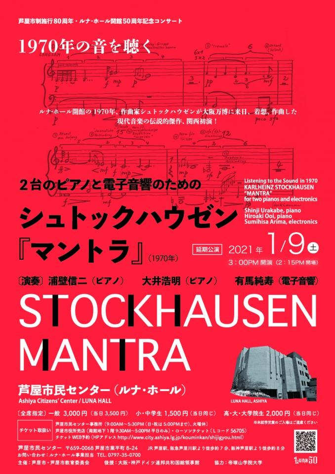 1970年の音を聴く 2台のピアノと電子音響のためのシュトックハウゼン「マントラ」