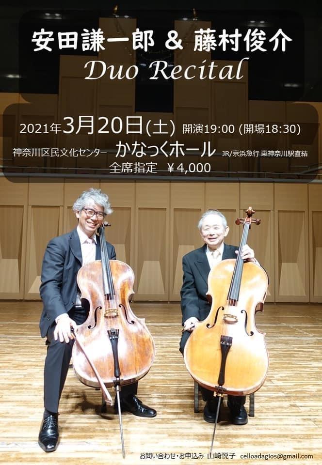 安田謙一郎 & 藤村俊介 Duo Recital