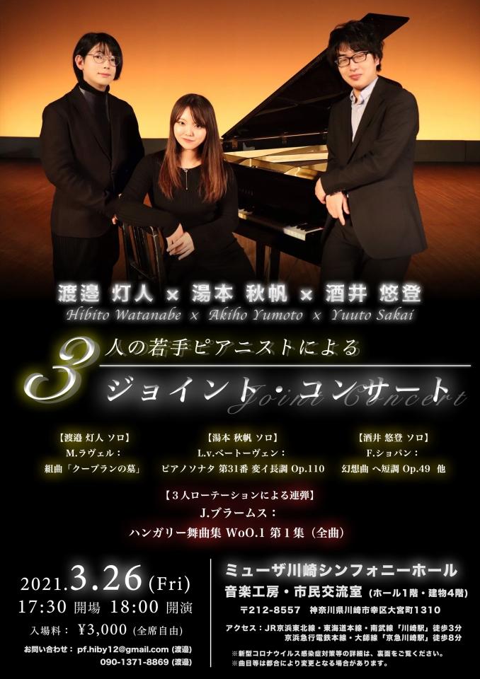3人の若手ピアニストによるジョイント・コンサート