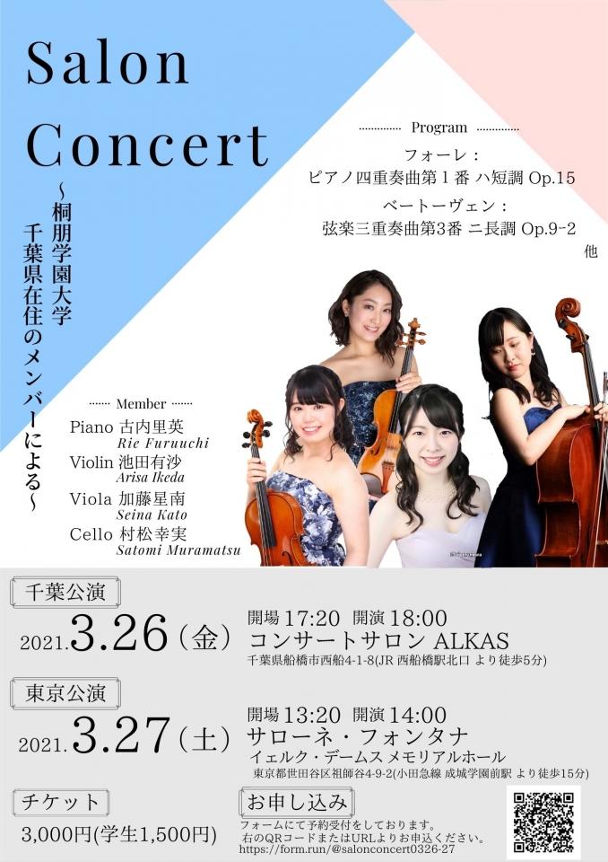 Salon Concert ~桐朋学園大学千葉県在住のメンバーによる~