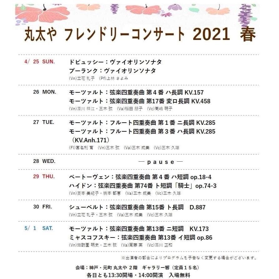 丸太やフレンドリーコンサート2021春・3日目