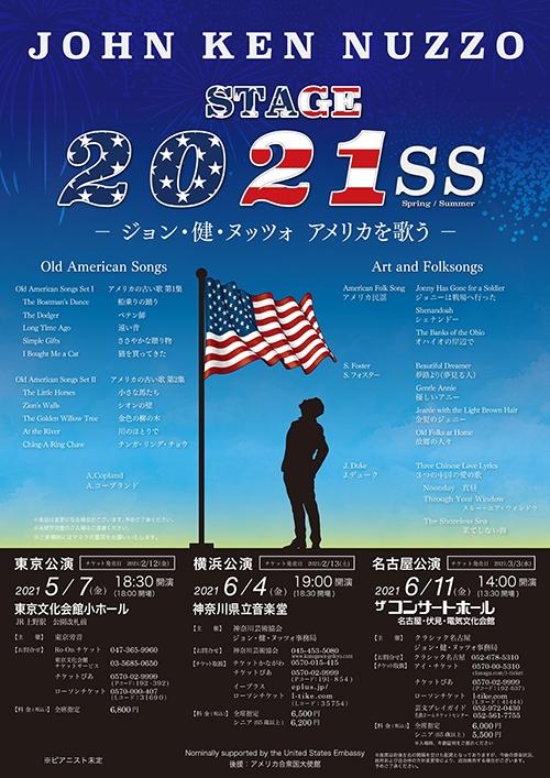 JOHN KEN NUZZO STAGE 2021SS 〜ジョン・健・ヌッツォ アメリカを歌う〜