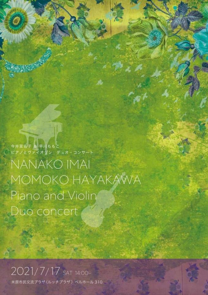 今井菜名子&早川ももこ ピアノ・ヴァイオリン・デュオ ピアノとヴァイオリン デュオ・コンサート