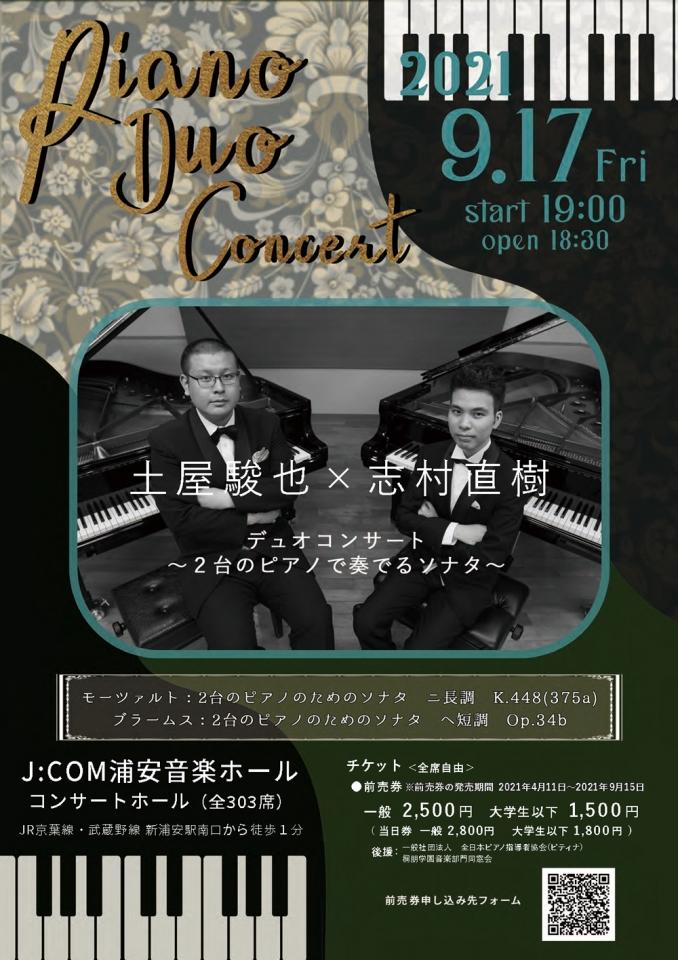 土屋駿也×志村直樹 デュオコンサート 〜2台のピアノで奏でるソナタ〜